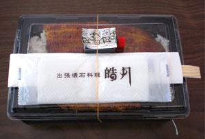 【出張懐石料理 皓月様】ウナギ丼